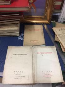 1956年全国干部定期统计报表+全国干部统计报表问题解答(1,2)全三册