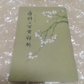 唐诗三百首详析(1981年出版)繁体竖版