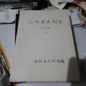 汝阳县水利志(下)修订稿