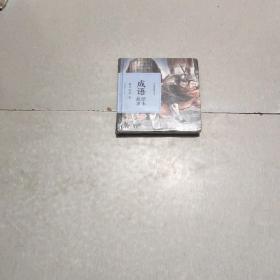中国经典绘本•成语绘本故事 乘风破浪卷