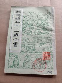 秘传眼科七十二症全书