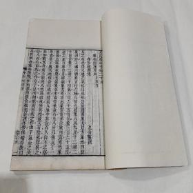 沈氏尊生書(卷二十五)一册,共有插图19个筒子叶