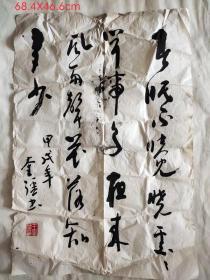 山东滨州市书协副主席王奎强先生早期作品
