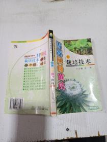 雪莲贝母黄芪栽培技术
