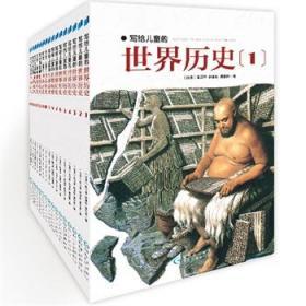 """写给儿童的世界历史(全16册,荣获台湾图书*高奖""""金鼎奖""""风行三十年。孩子的语言、史家的严谨;启发式叙述、美国国家地理插图;中国立场、全球视野。理解世界,从此开始。台湾小鲁镇社之宝)(步印童书馆出品) ❤ 陈卫平 著 贵州教育出版社23487613✔正版全新图书籍Book❤"""