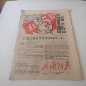 文革报纸 :兵团战报1967年,第十八期