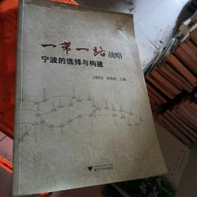 丝路研究文库 一带一路战略:宁波的选择与构建