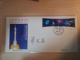 中国航天事业创建五十周年纪念封,著名科学家朱光亚签名封