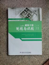 建筑工程制图与识图 不含习题集