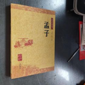 中华经典藏书:孟子