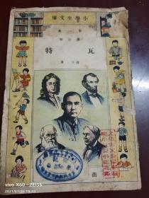 小学生文库 第一集 传记类 《瓦特》全一册