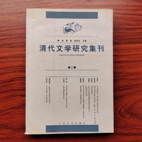 清代文学研究集刊2,