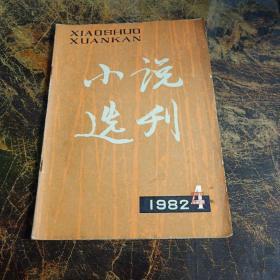 小说选刊 1982年第4期