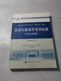 公安行政案件处罚标准(2013年版)