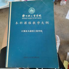 本科课程教学大纲 计算机与通信工程学院