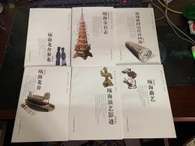 瓯海文化丛书(第三辑)6本一套合售