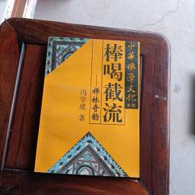 中华佛学文化系列 棒喝截流 禅林奇韵