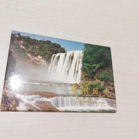贵州风光邮资明信片十全