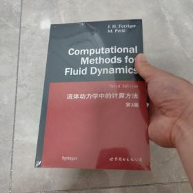 流体动力学中的计算方法(第3版)定价114