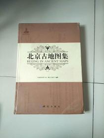 精装本 北京古地图集 库存书 外观有磕碰 书角有折痕 参看图片 不影响用