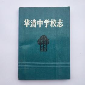 华清中学校志