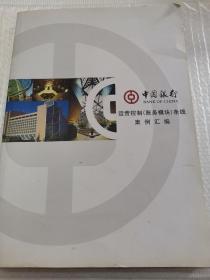 中国银行运营控制(帐务模块)条线案例汇编