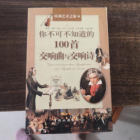 你不可不知道的100首交响曲与交响诗