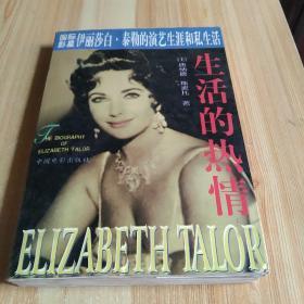 生活的热情:国际影星伊丽莎白·泰勒的演艺生涯和私生活