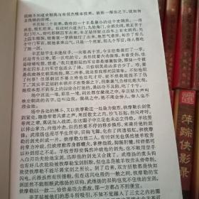 梁羽生小说全集44本合售