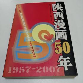 陕西漫画50年:1957~2007