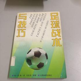 足球战术与技巧