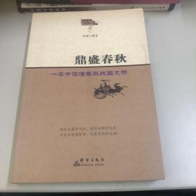鼎盛春秋:一本书读懂春秋战国文明