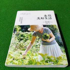 永续美好生活:享受四季欢愉的持家料理术(日本的塔莎奶奶,打造日日是好日的理想田园生活脚本)