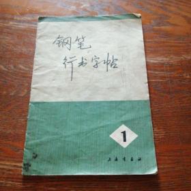 钢笔行书字帖1