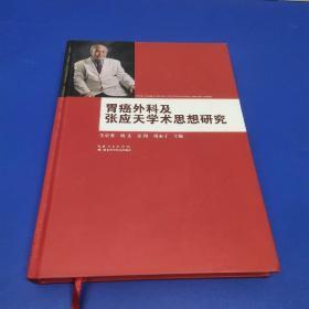 胃癌外科及张应天学术思想研究 (精装本)
