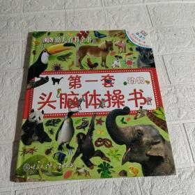 动物-第一套头脑体操书-幼儿百科全书