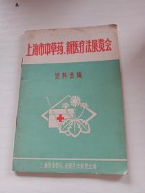 上海市中草药、新医疗法展览会