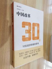中国改革30年:10位经济学家的思考 带光盘