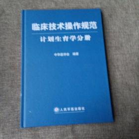 临床技术操作规范:计划生育学分册(精装未翻阅)