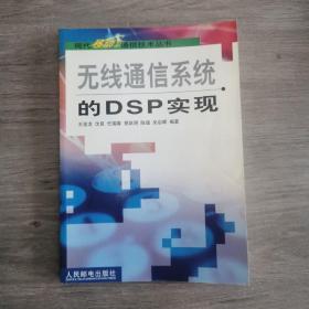 无线通信系统的DSP实现
