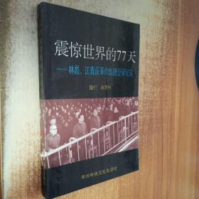 震惊世界的77天:林彪、江青反革命集团受审纪实