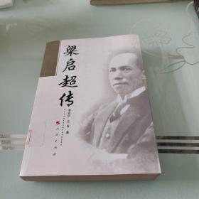 梁启超传(修订本)