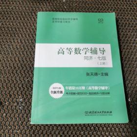 高等数学辅导(同济七版 上册)