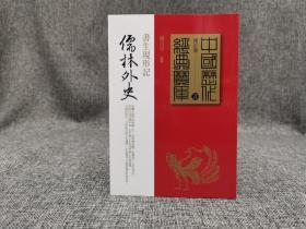 台湾时报版  杨昌年《儒林外史:书生现形记》