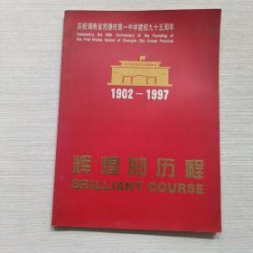 庆祝湖南省常德市第一中学建校九十五年1902---1997