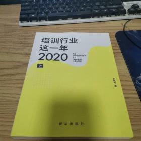 3 培训行业这一年 2020 (上册)