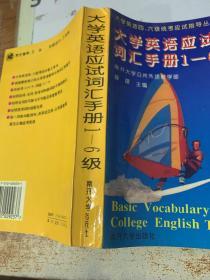 大学英语应试词汇手册1-6级  有破损  平装 32开  有破损  少许字迹