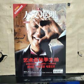 华夏人文地理 2004年11月 总第29期(随刊赠送 世界博物馆地图)