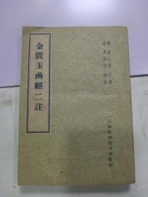 《金匮玉函经二注》59年1印