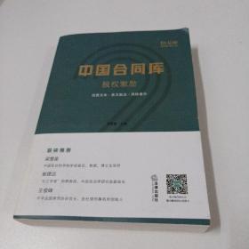 中国合同库:股权激励